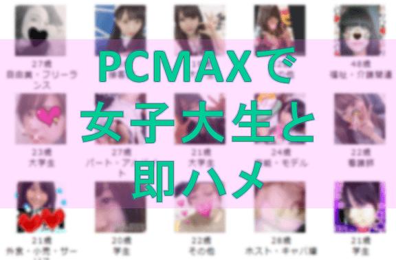 デカチン 巨根 PCMAX 出会い系 体験談 女子大生 ハメ撮り ハメ録音