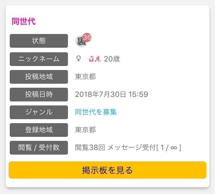 ビッチ 童貞キラー 童貞狩り 女子大生 出会い系 PCMAX