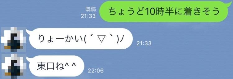 大宮 埼玉 出会い系 PCMAX 元ヤン ナンパ師テツ