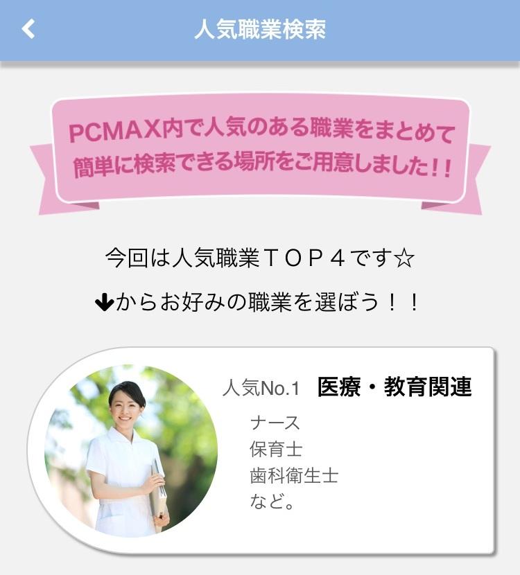 童貞 看護師 ヤレる 出会い系 PCMAX ハッピーメール