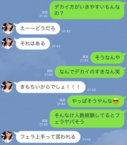 出会い系 体験談 ビッチ ヤリマン JD 女子大生 即 PCMAX