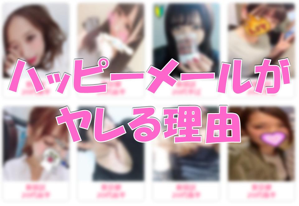 ハッピーメール ヤレる 評判 口コミ レビュー 出会い系 セックス