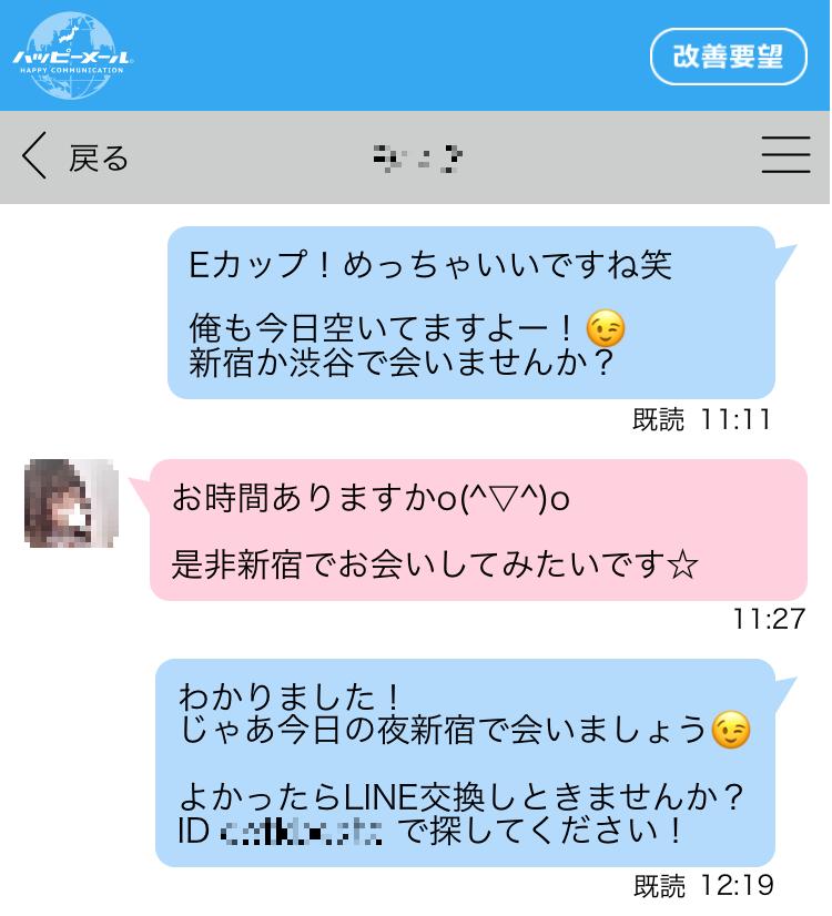 LINE ハッピーメール 大阪 OL 即 セックス ハメ撮り 出会い系 体験談
