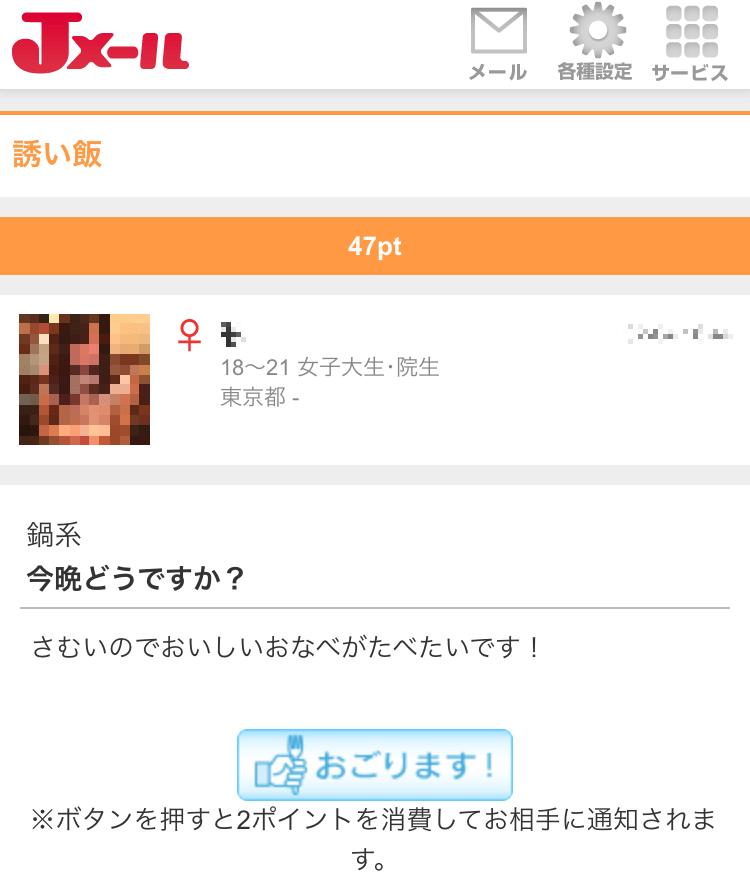 出会い系 ミントC!Jメール 体験談 女子大生