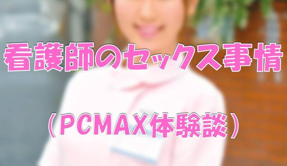 看護師 出会い系 PCMAX ビッチ 巨根 デカチン
