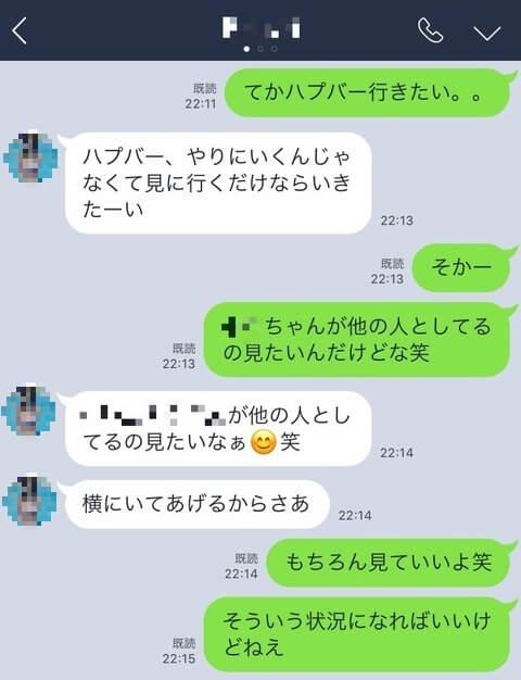 乱交 スワッピング 渋谷 ハプニングバー 眠れる森の美女 出会い系 PCMAX 体験談