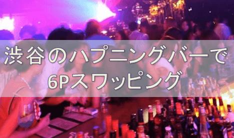 渋谷 ハプニングバー 体験談 眠れる森の美女 複数 スワッピング
