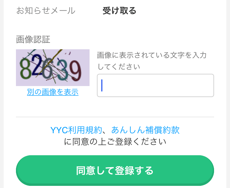 YYC ヤレる 理由 レビュー