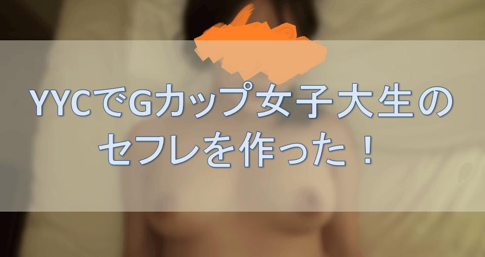 YYC 女子大生 巨乳 セフレ